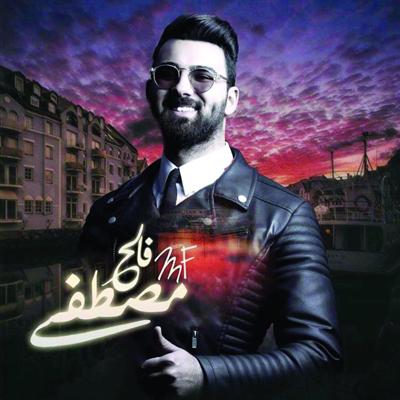 مصطفى فالح